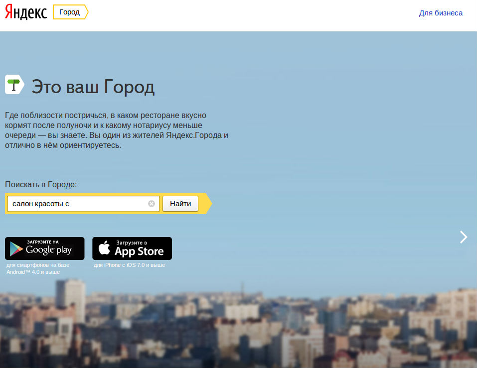 The web application Yandex.City